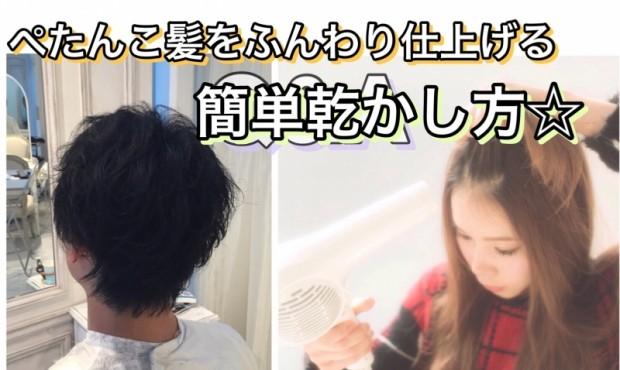 【Q&A】ぺたんこ髪をボリューミーに仕上げる簡単乾かし方☆