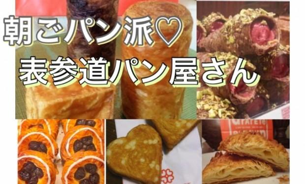 朝ごパン派な方へ☆表参道オススメパン屋さんのご紹介☆