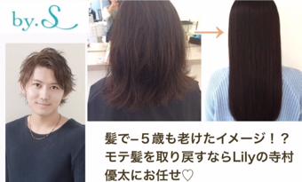 【by.S特集】モテ髪を取り戻すならLilyの寺村優太にお任せ♡