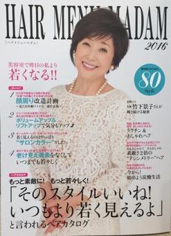 マダム世代のためのヘアカタログ【ヘアメニューマダム】に掲載