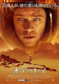 もし火星に1人置き去りにされたら?