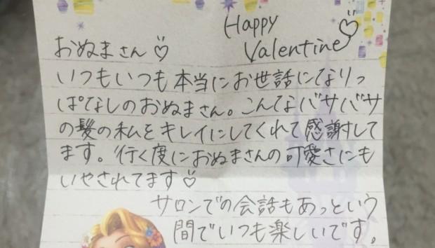 あっぴの Happy Valentine♡