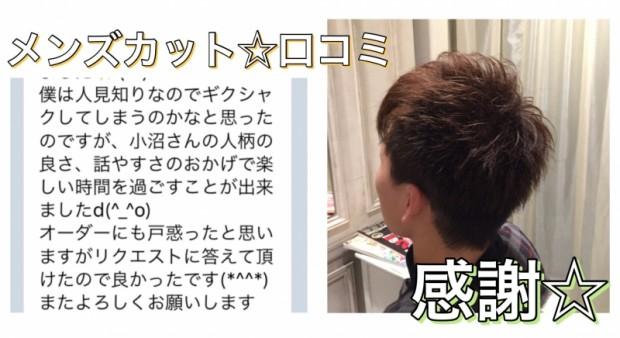 メンズカット【口コミ】小沼さんの人柄、話しやすさで楽しい時間を過ごすことができました!