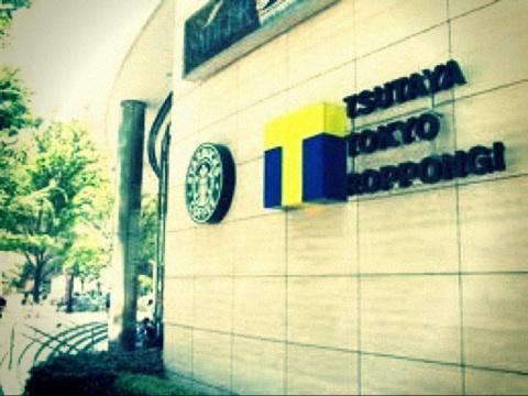六本木ヒルズ TSUTAYAが僕の休日の勉強場所です