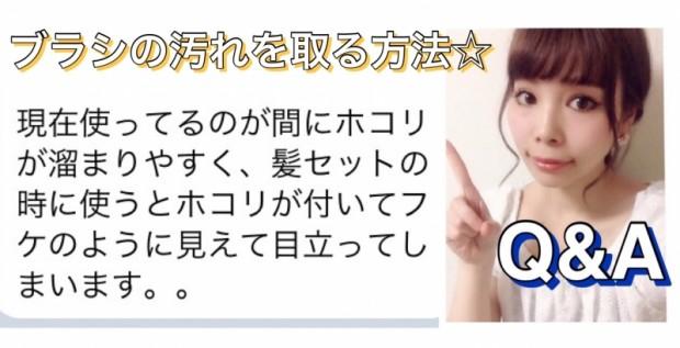 ヘアブラシの汚れを簡単にとる裏技☆