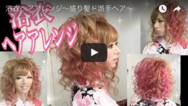 浴衣ヘアアレンジ☆ド派手盛り髪ヘアー