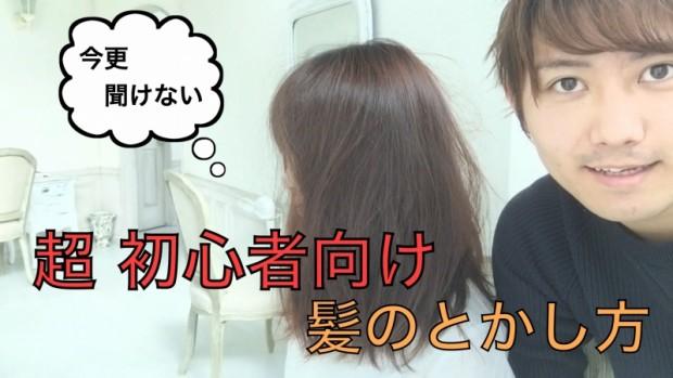 【髪の正しいとかし方】髪の初心者の方向け 基礎編 動画で解説