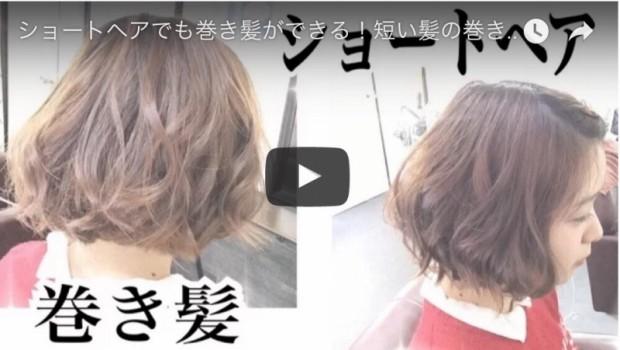 ショートヘアでも巻き髪ができる!短い髪の巻き方とコテの使い方
