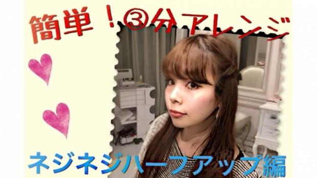 【あっぴのずぼらに楽しくYouTube!】3分簡単!ヘアアレンジ☆