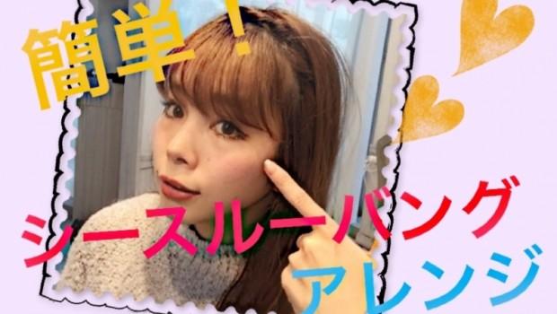 簡単!可愛い!シースルーバング☆前髪セルフヘアアレンジ【あっぴYouTube】
