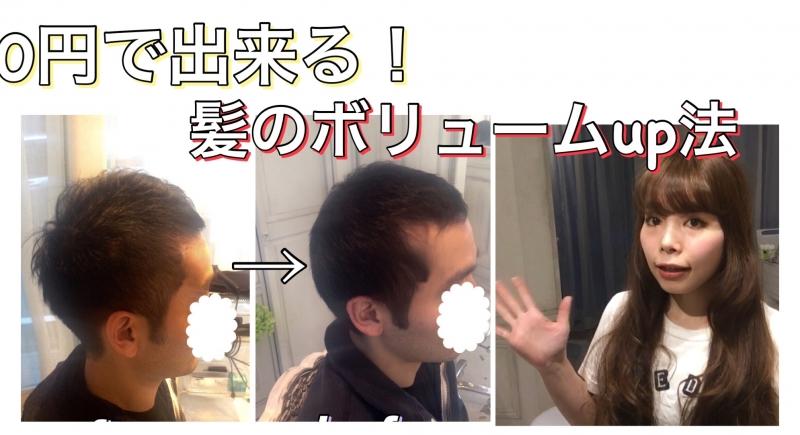 薄毛 メンズ 髪型