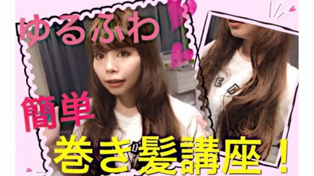 ふわふわ♡あっぴ流ずぼら簡単!ロングヘア巻き髪講座YouTube☆