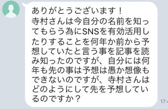 寺村優太さんはどの様に未来の美容業界を予測して来たのですか?