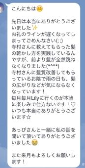 寺村優太、Lily、口コミ、評判、髪質改善、トリートメント、美容室、ヘアケア、