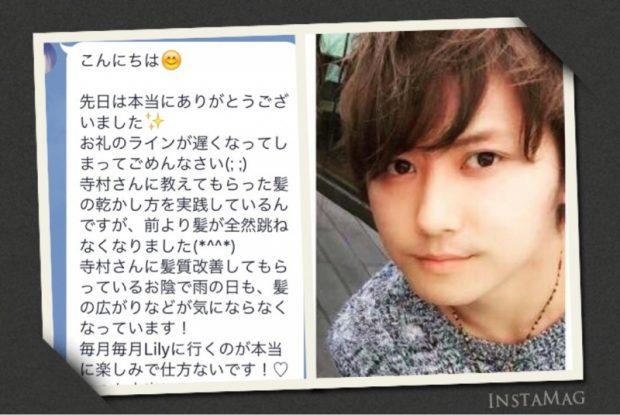 寺村さんに髪質改善してもらっているお陰で雨の日も、髪の広がりなどが気にならなくなっています!