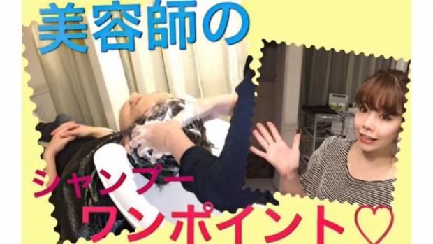 【YouTube】シャンプーについてのご質問に動画でお答え♡