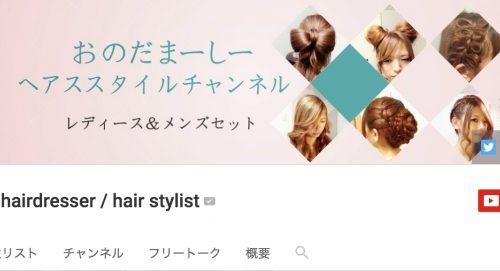 美容師YouTuberとして活躍!おのだまーしー(小野田昌史)メディア掲載特集