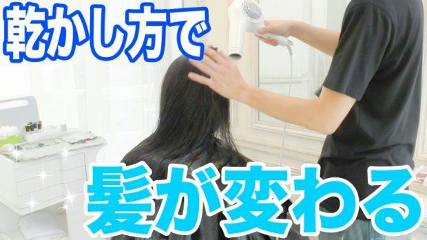 髪の乾かし方を変えただけで綺麗になる