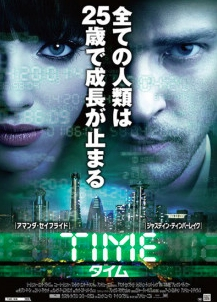 『TIME/タイム』