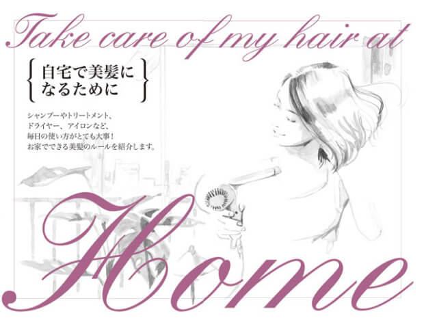 美髪のルール、寺村優太、東京カレンダー