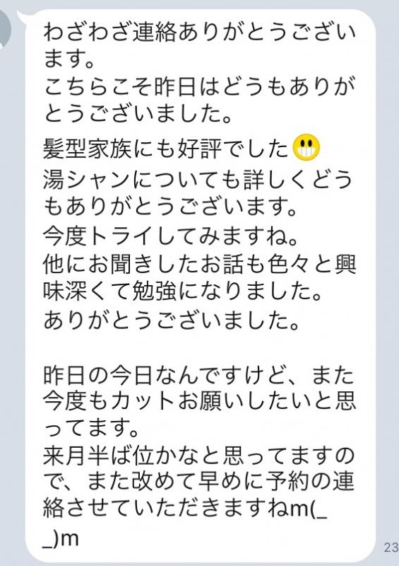 【薄毛改善・メンズカット口コミ】小沼さん薄毛改善カットによる髪型が家族にも好評でしたっ😊!