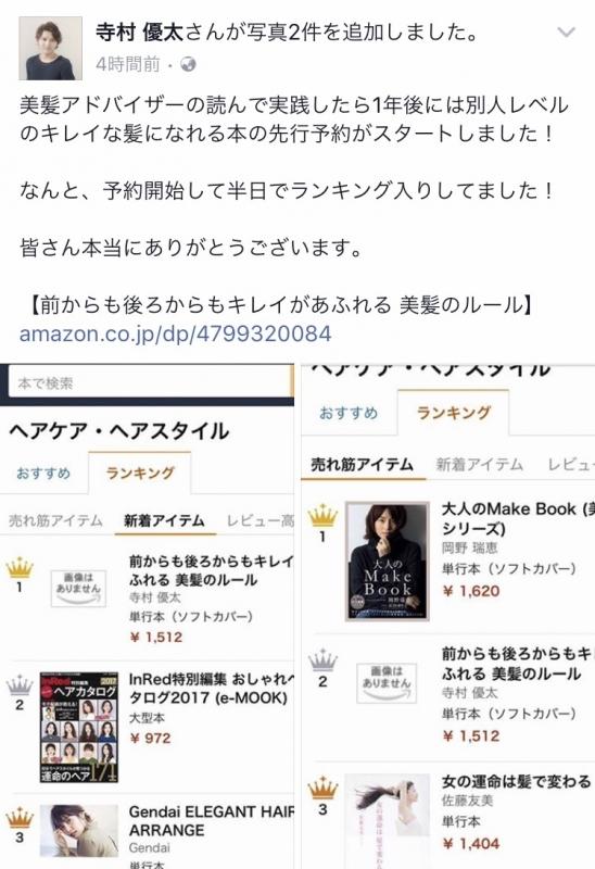 寺村優太の本が売れてるらしい