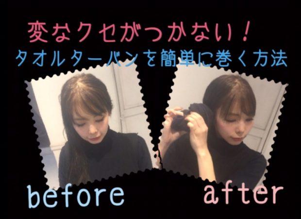 時短!簡単! お風呂上がりに使える♪ 前髪に変なクセがつかないタオルターバン法♪
