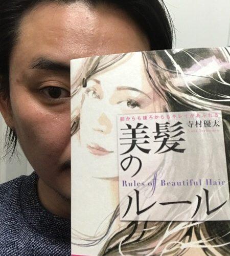 超一流美容師 木村直人氏に【美髪のルール】を読んだ感想を頂きました。