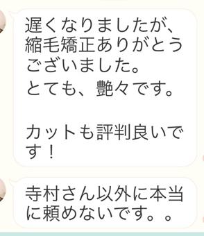 【口コミNo.156】縮毛矯正もカットも大好評で、もう寺村さん以外には頼めません。