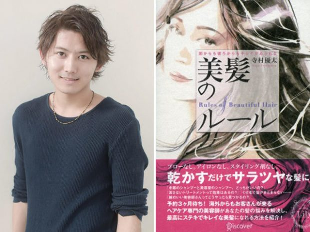 【東京カレンダー掲載】ヘアのエキスパートが教える、美髪になるための秘訣とは?