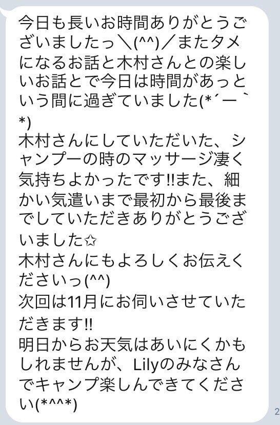 寺村さんのお客様から嬉しいお言葉をいただきました!