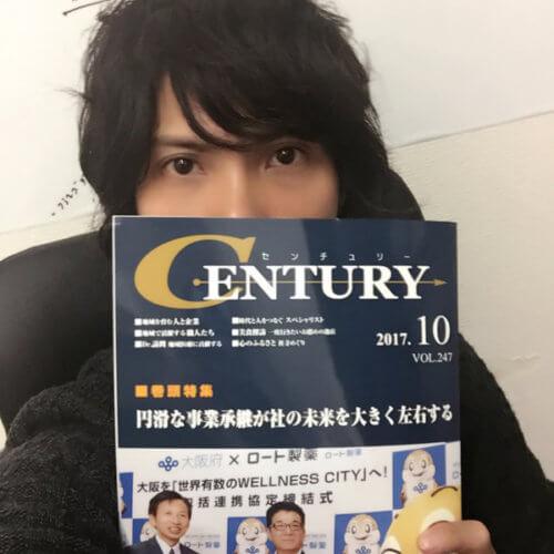 経済誌「センチュリー」にてインタビュー記事が掲載されました