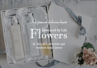【Flowersヘアケア】の口コミ一覧(購入者の声、体験レビュー、SNSでの反響)