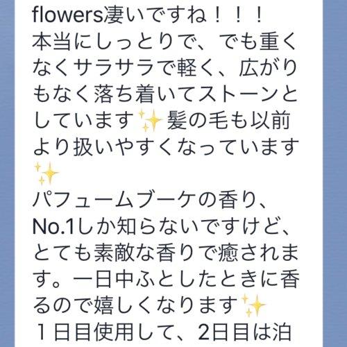 【Flowersヘアケアの口コミ】No.12「しっとりで、でも重くなくサラサラで軽く、広がりもなく落ち着いてストーンとしています。  髪の毛も以前より扱いやすくなっています。」