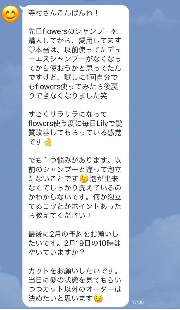 【Flowersヘアケアの口コミ】No.10「すごくサラサラになってFlowers使う度に毎日Lilyで髪質改善してもらっている感覚です。」