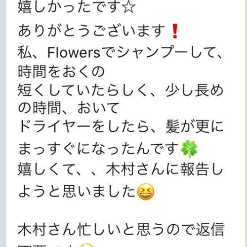 「Flowers口コミ驚くべき効果」と「お客様をはじめとする大切な皆様方への感謝の気持ち」
