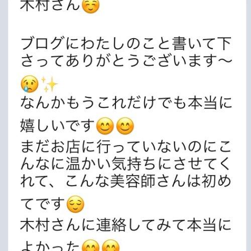 木村賢司の口コミ「まだお店に行っていないのにこんなに温かい気持ちにさせてくれて、こんな美容師さんははじめてです」