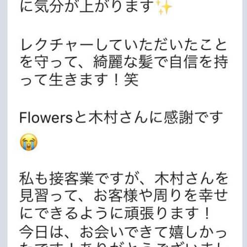 木村賢司のFlowers口コミ「綺麗でサラサラの髪なので本当に気分が上がります!」
