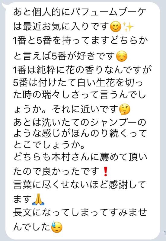 木村賢司のFlowers口コミ「言葉に尽くせないほど感謝しています」