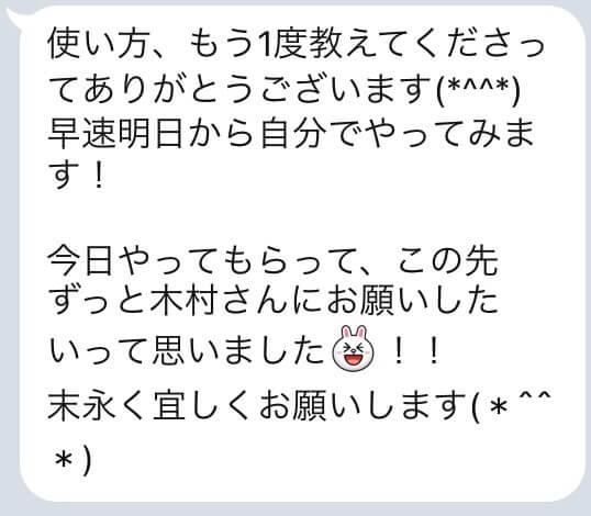 木村賢司の口コミ「髪の毛への知識が豊富で、とても詳しいのでこの先も安心してお任せできるな、と思いました!」