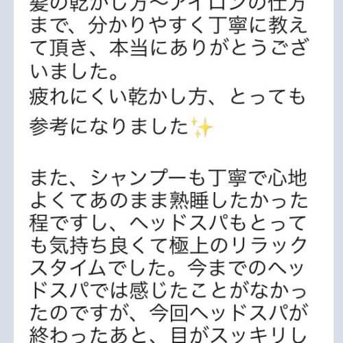 寺村さんのお客様から突然のメッセージに感動!!