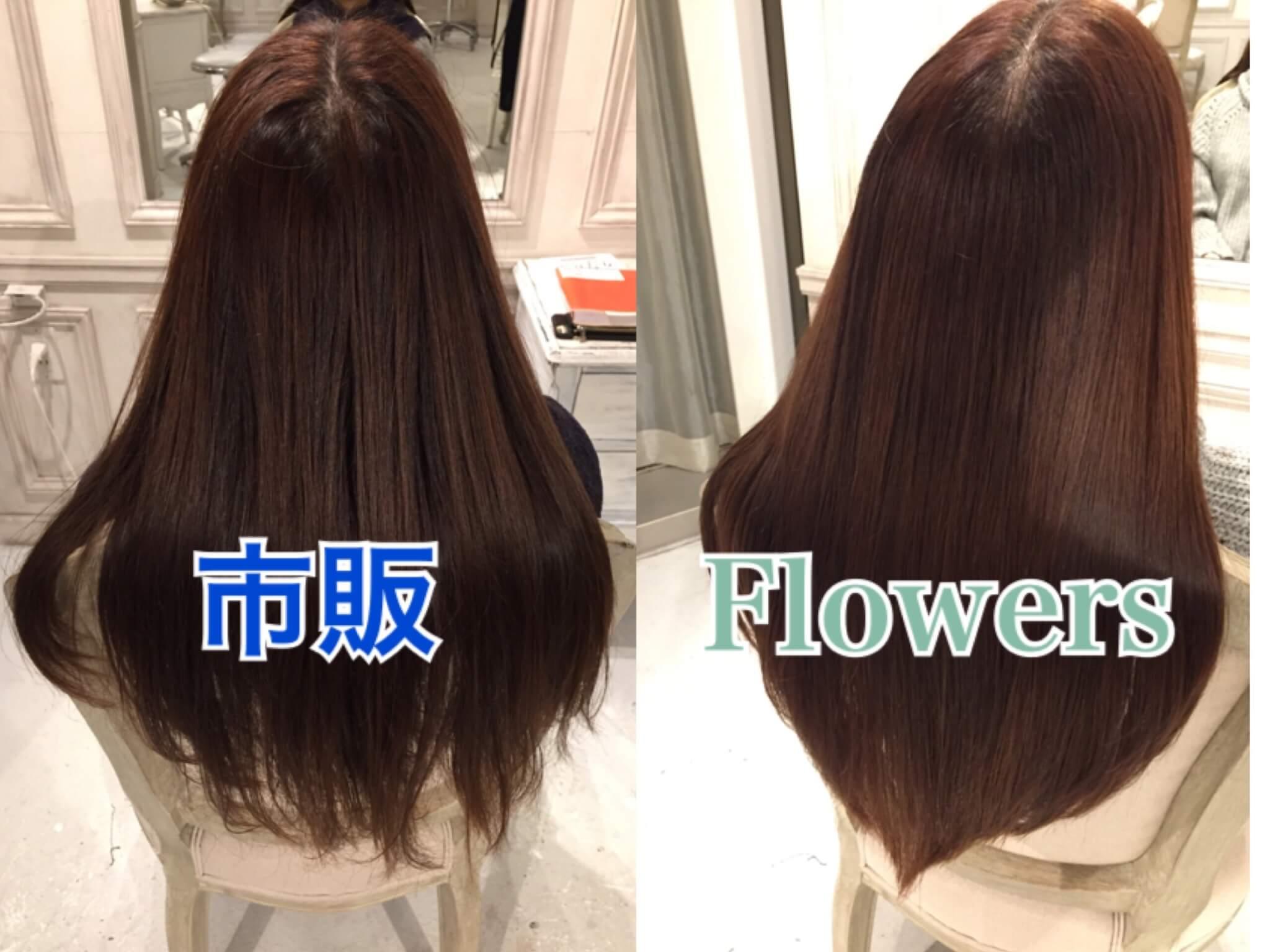 髪質改善とFlowersの違いとは??