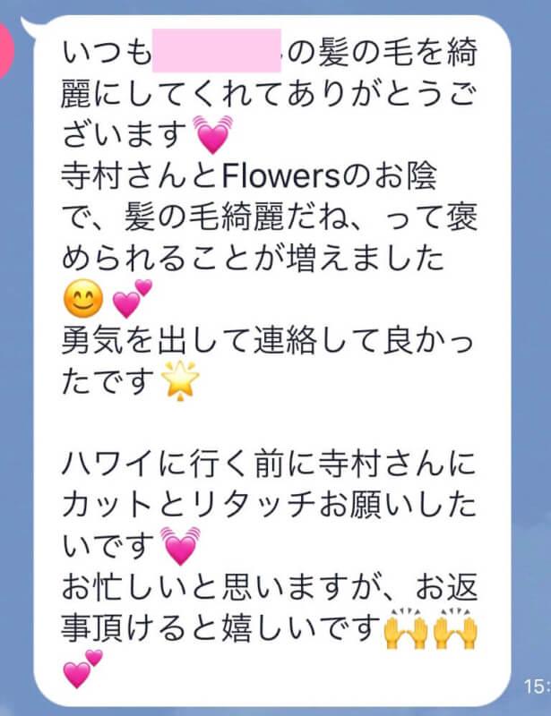 【Flowersヘアケアの口コミ】No.25「寺村さんとFlowersのお陰で『髪の毛綺麗だね』って褒められることが増えました」