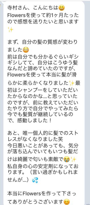 【Flowersヘアケアの口コミ】No.26「自分はこうゆう髪なんだと諦めていたのですが、Flowersを使って本当に髪が滑らかに柔らかくなりました」