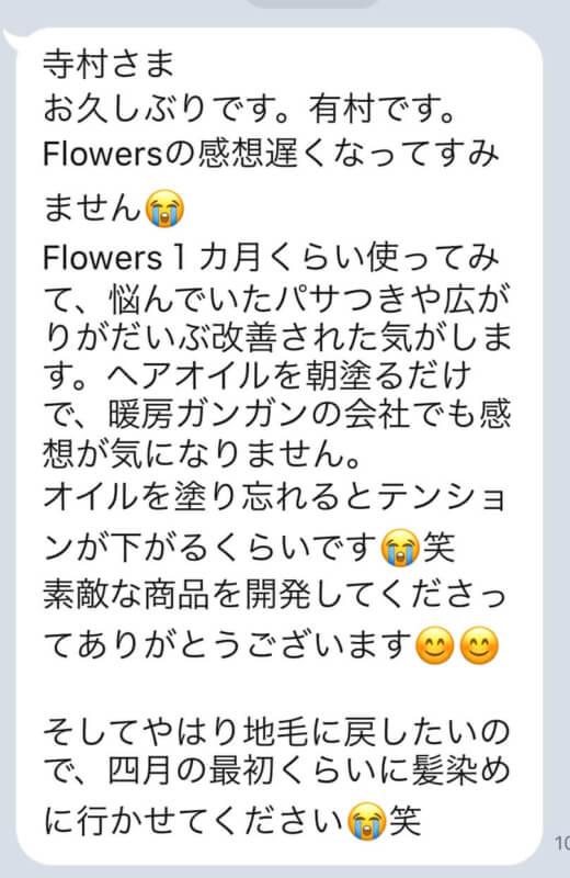 【Flowersヘアケアの口コミ】No.30「ヘアオイルを朝塗るだけで暖房ガンガンの会社でも乾燥が気になりません。」