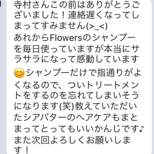 【Flowersヘアケアの口コミ】No.31「毎日使っていますが本当にサラサラになって感動しています😊」
