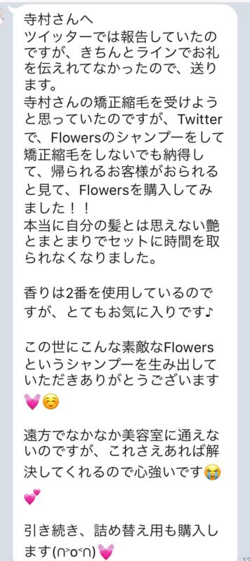 【Flowersヘアケアの口コミ】No.36「この世にこんな素敵なFlowersというシャンプーを生み出していただきありがとうございます💓☺️」