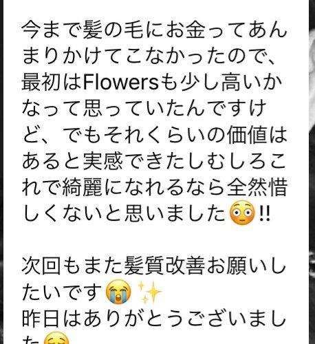 Flowers口コミ「価値はあると実感できたしむしろこれで綺麗になれるなら全然惜しくないと思いました😳!!」