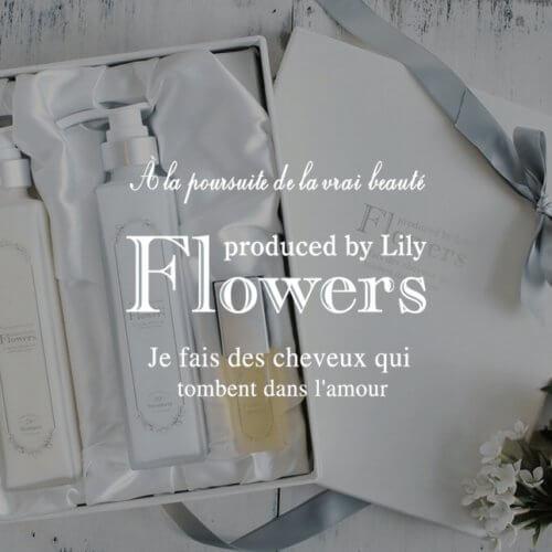 【嬉しいお知らせまとめ】Flowersご購入を検討されている方へ
