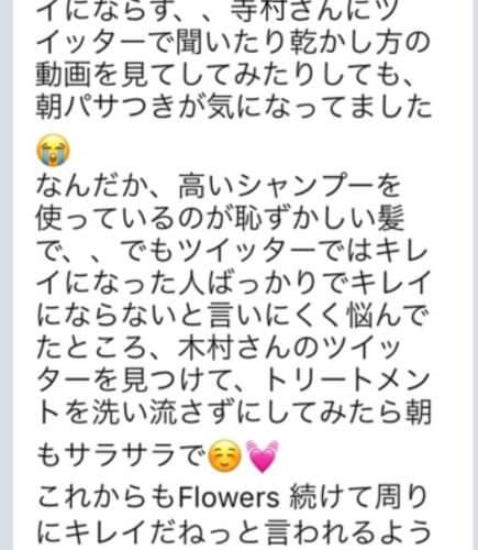 Flowersは使い方が命!「木村さんのツイッターを見つけて、トリートメントを洗い流さずにしてみたら朝もサラサラで☺️💓」